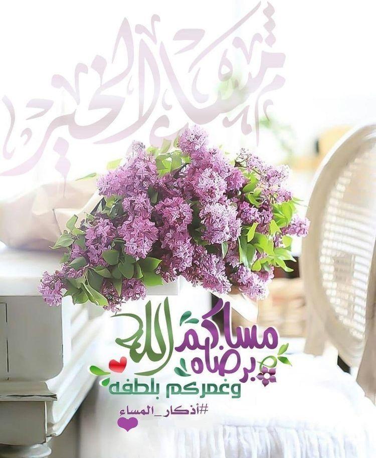 مساء الخير كلمات جميلة Good Evening Evening Floral Wreath