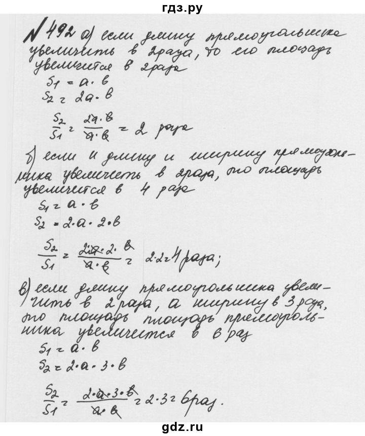 Готовые домашние задания по учебнику арифметика никольского за класс