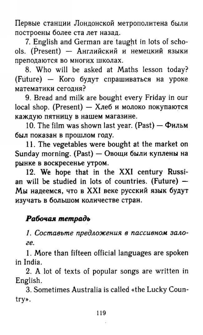 Готовые домашние задания по русскому языку 11класс в.в. бабайцева