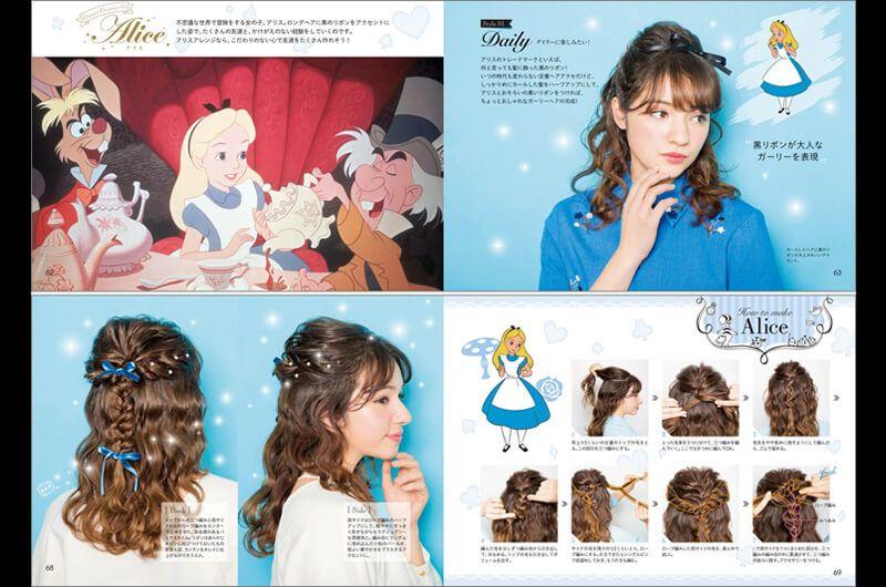プリンセスのお洒落な髪型にディズニーヘアアレンジブック!子供も大人もプリンセスヘアで変身