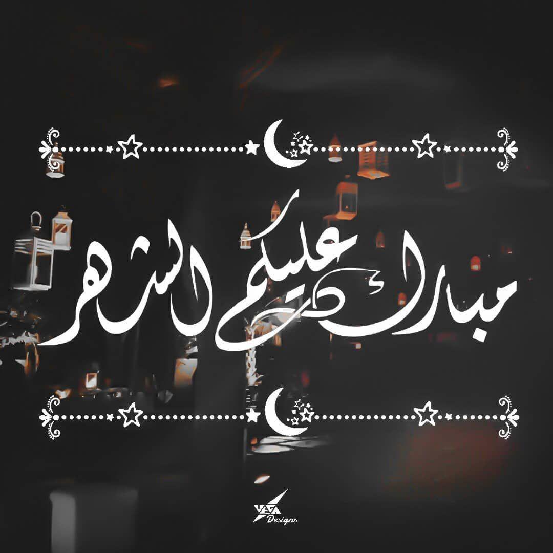 Ramadan Kareem رمضان كريم كل عام وانتم بخير Vega Vegadesigns Vega Designs Designs Quotes Pic Instagood Arabi Design Original Designs Ramadan Kareem
