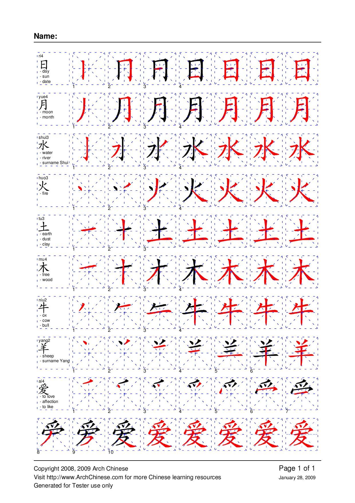 Arch Chinese Handwriting Practice Worksheets Learning