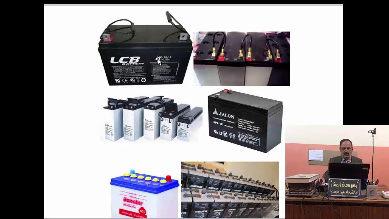 كيف تميز البطاريات التالفة من البطاريات الصالحة فحص البطاريات Electronic Products Walkie Talkie