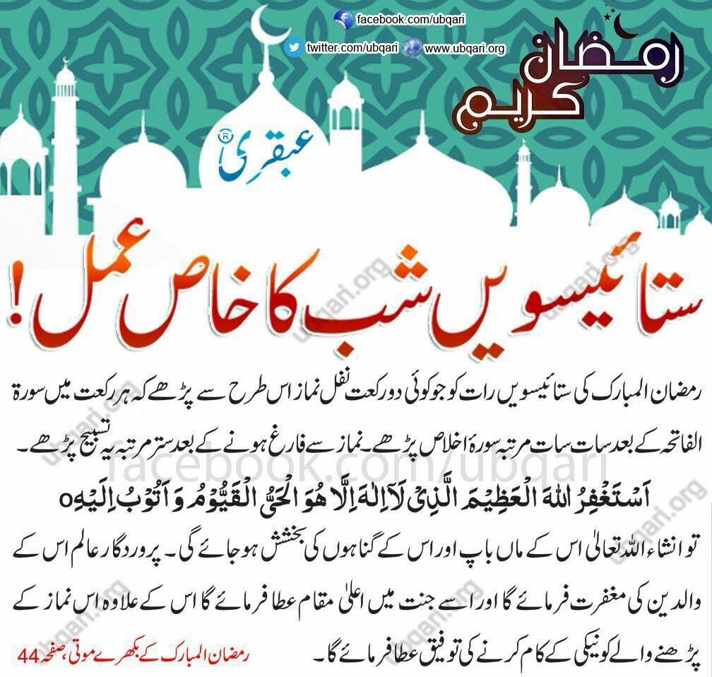 27 Shab Ka Amal Ramzan Ramadan Quotes Ramadan Prayer Islamic Messages