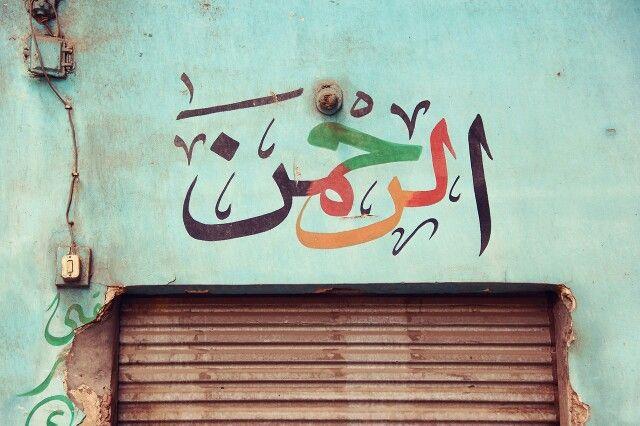الحمد لله الذي كتب علي نفسه الرحمة Islamic Art Islamic Calligraphy Allah Calligraphy