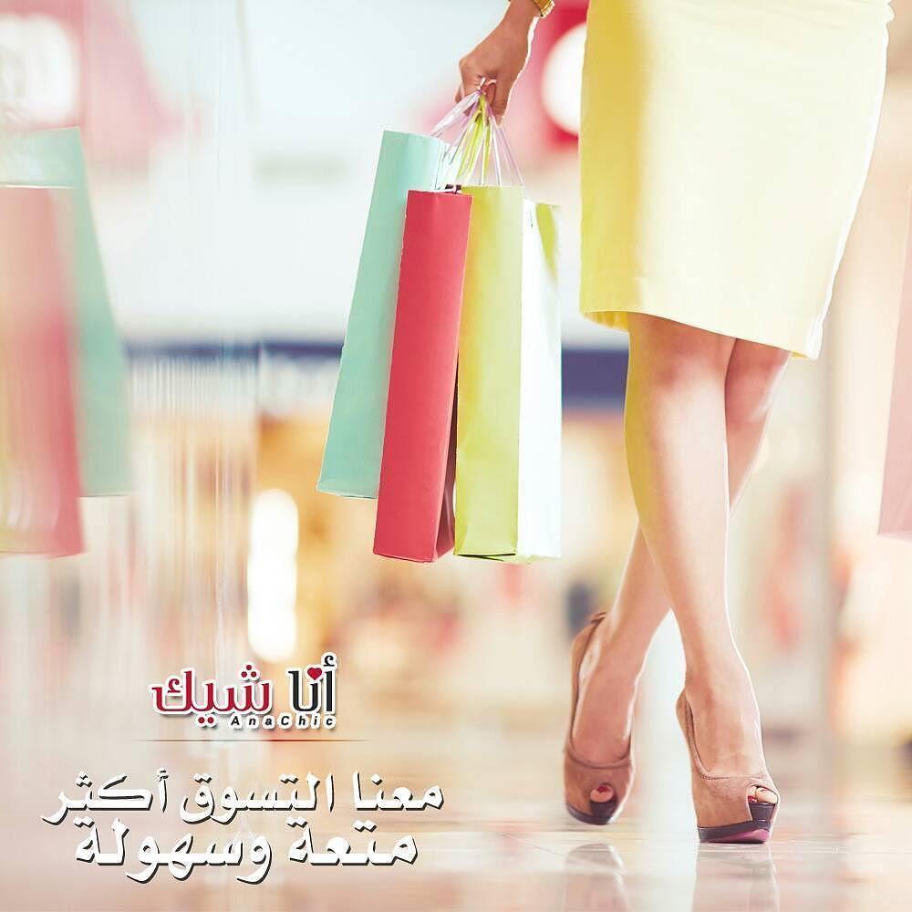 6e9ceacab معنا التسوق أكثر متعة و سهولة . #متجر #أناشيك #تسوق #شوبينق #اونلاين ...