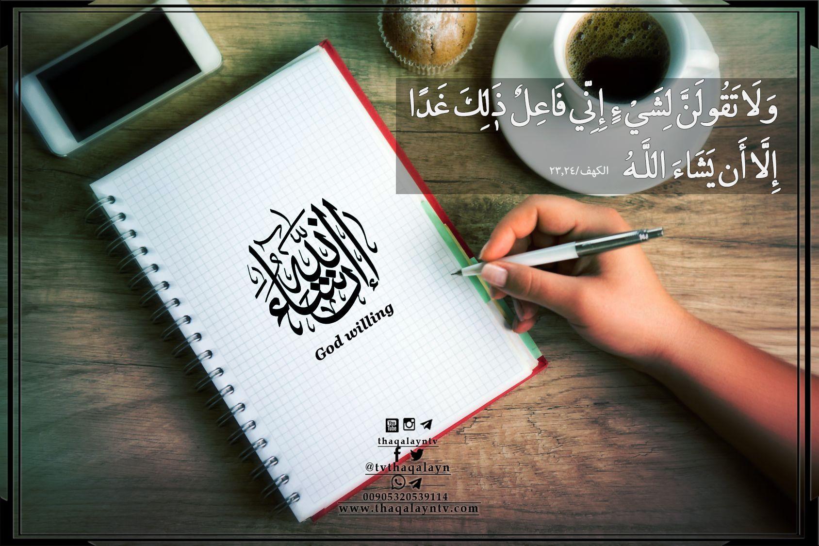 هناك أسلوب حياة نجده بين سطور القرآنالكريم ولا