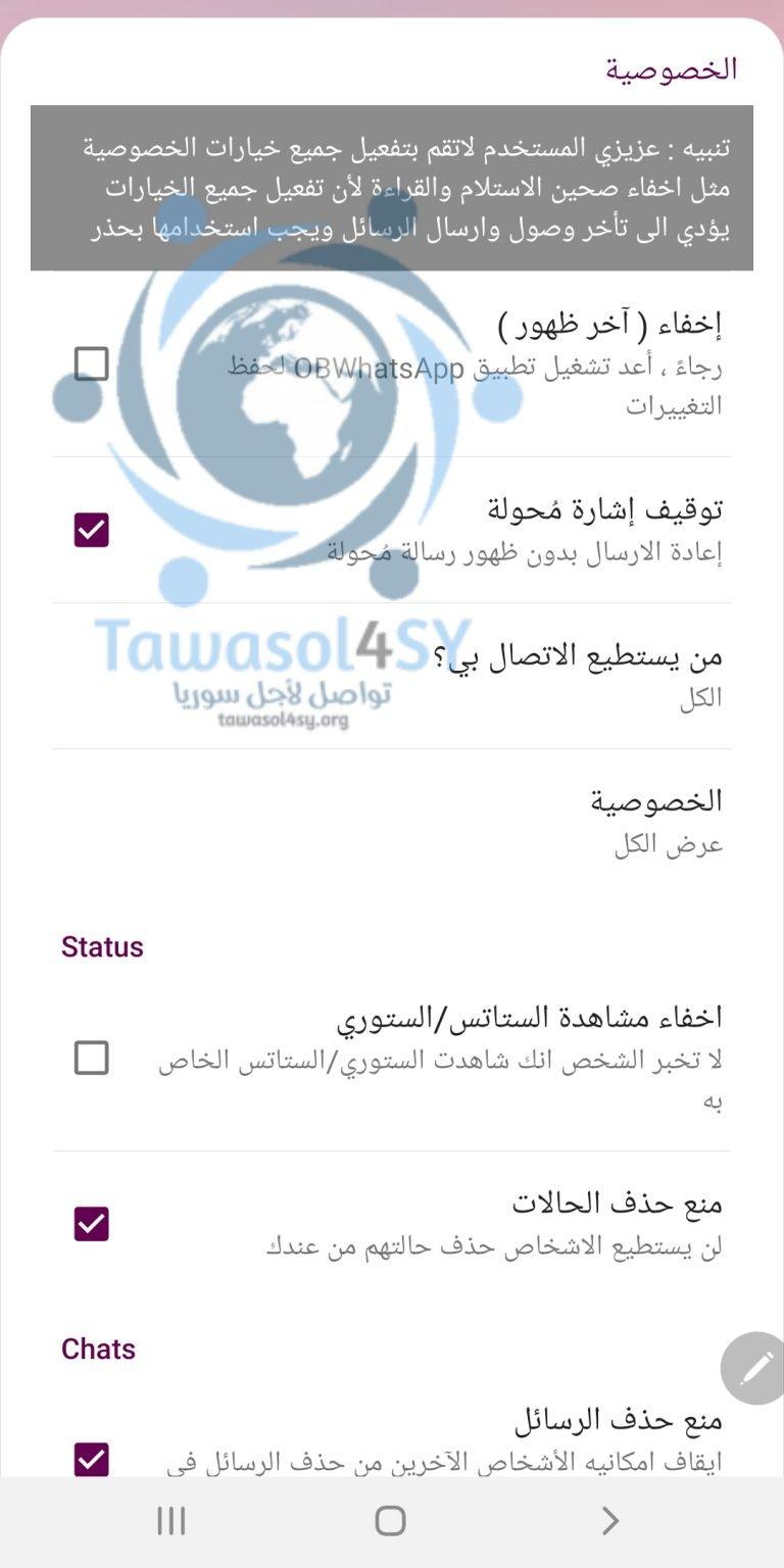 تنزيل واتساب عمر الوردي Ob2whatsapp اخر اصدار اندرويد Whatsapp Omar Pink تواصل لأجل سوريا In 2021