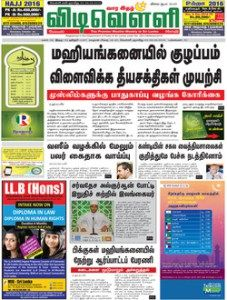 Uthayan News Paper Advertisement