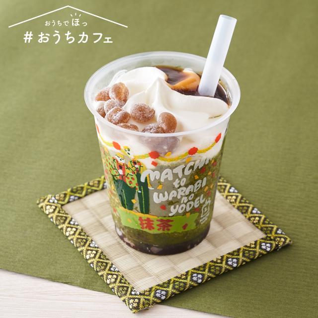 フローズンパーティー の 抹茶 が新発売です わらび餅や小豆 黒蜜などを使った和風仕立てでおいしいです 2020 フローズン チョコレートバー わらび餅