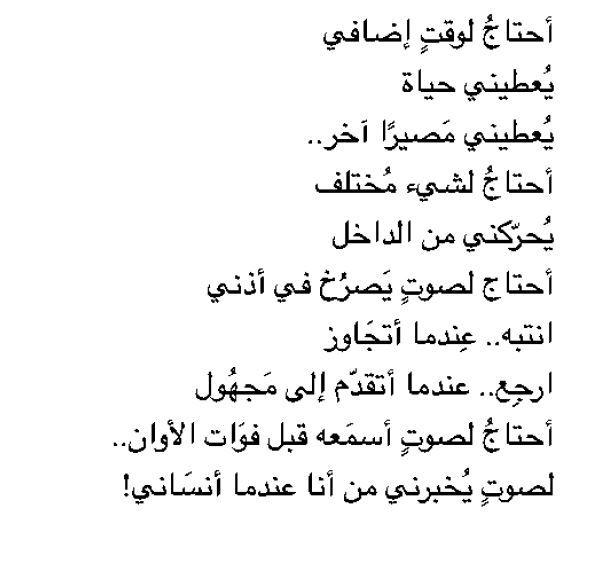 اقتباسات كتب نصف وجه بلا ملامح هاجد محمد Quotations Cool Words Beautiful Arabic Words