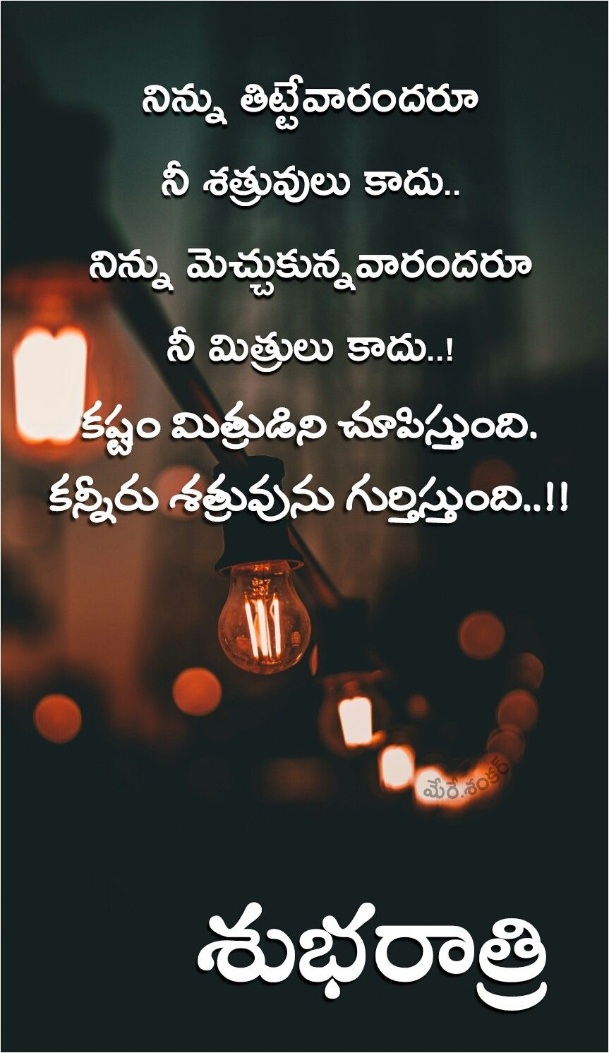 Pin By Spandana J On Most Telugu Inspirational Quotes Free Life Quotes Personal Quotes