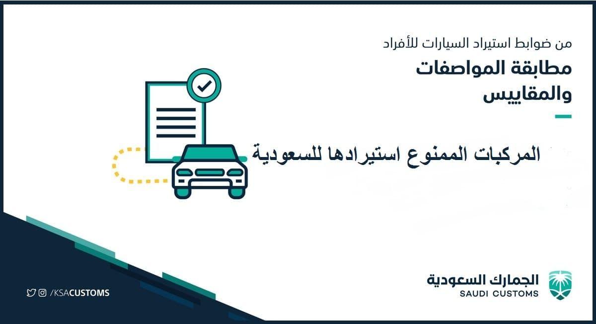 سيارات ممنوع استيرادها للسعودية وشروط استيراد المركبات للأفراد Custom Math Public
