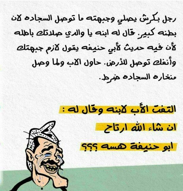 Pin By Mohammad Jameel On Arabic Jokes Arabic Jokes Jokes Memes