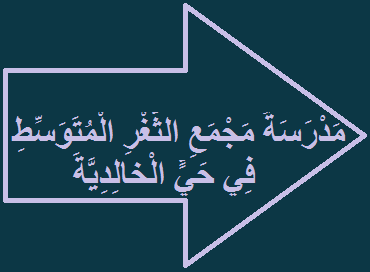 دليل مدارس جدة Arabic Calligraphy Movie Posters Labels
