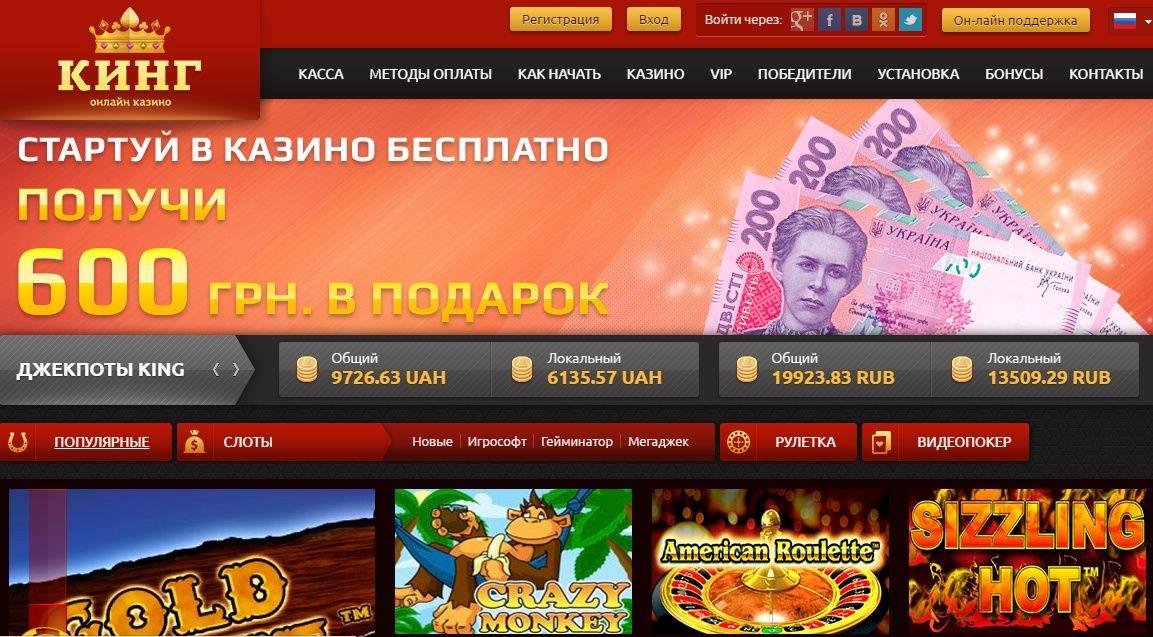 Казино кинг на рубли казино гоа корабль