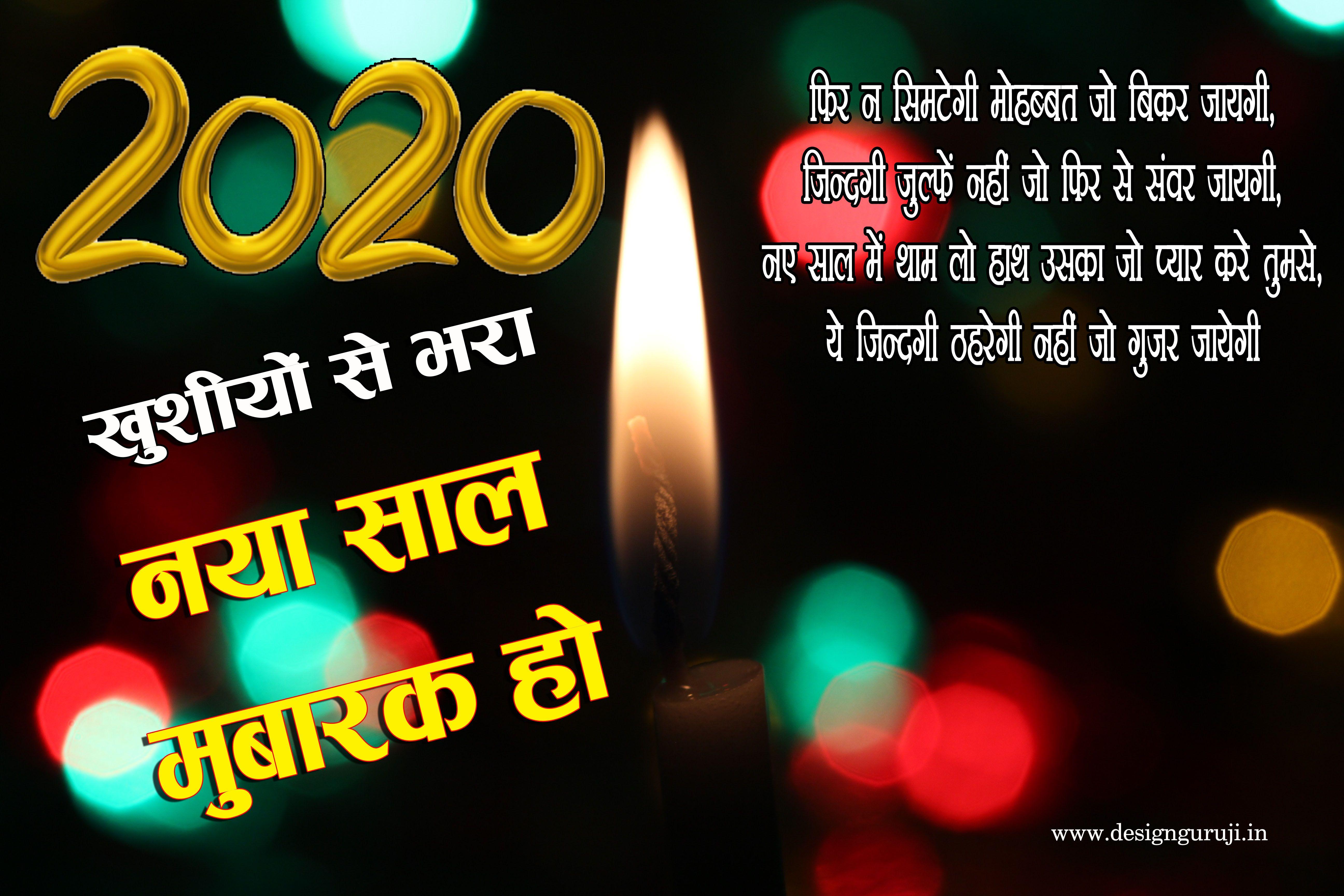 50 hindi new year wishes New year wishes, Hindi new year