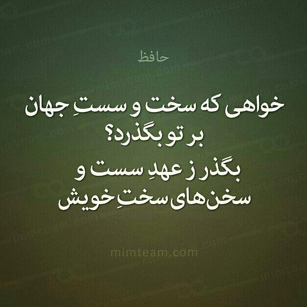 حافظ Persian Quotes Cool Words Quotes