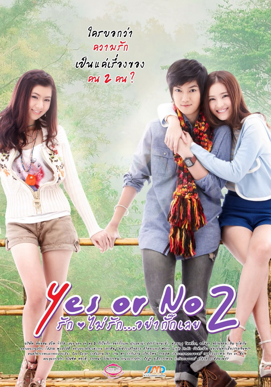 Yes or no 2 2 movie, Thai drama, Friend of god