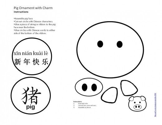 Printable template for making a Year of the Pig ornament