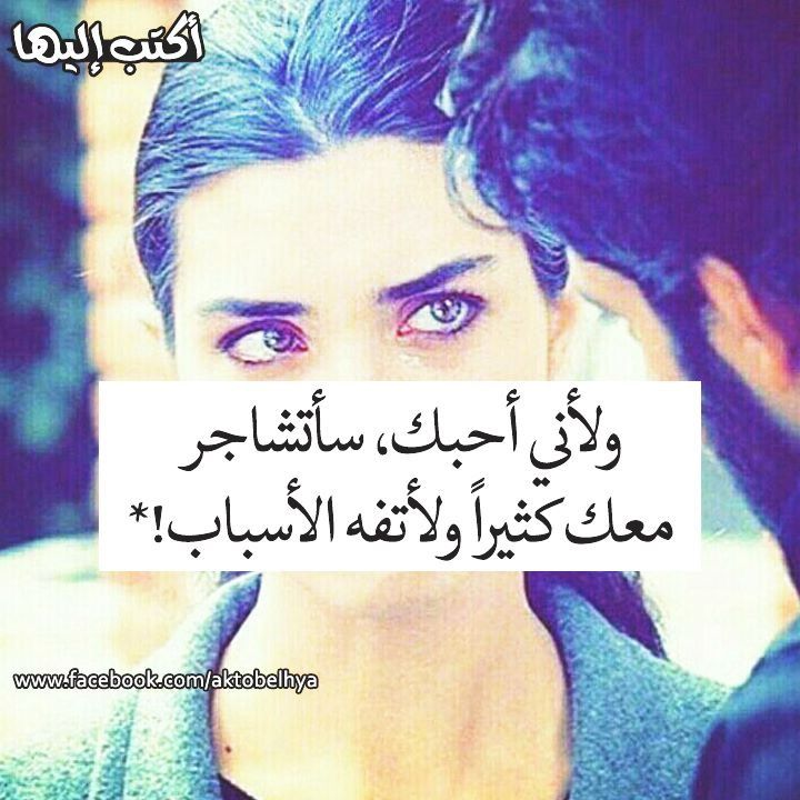 مجنونة و مريضة بيك الاتنين Arabic Love Quotes Words Love Messages