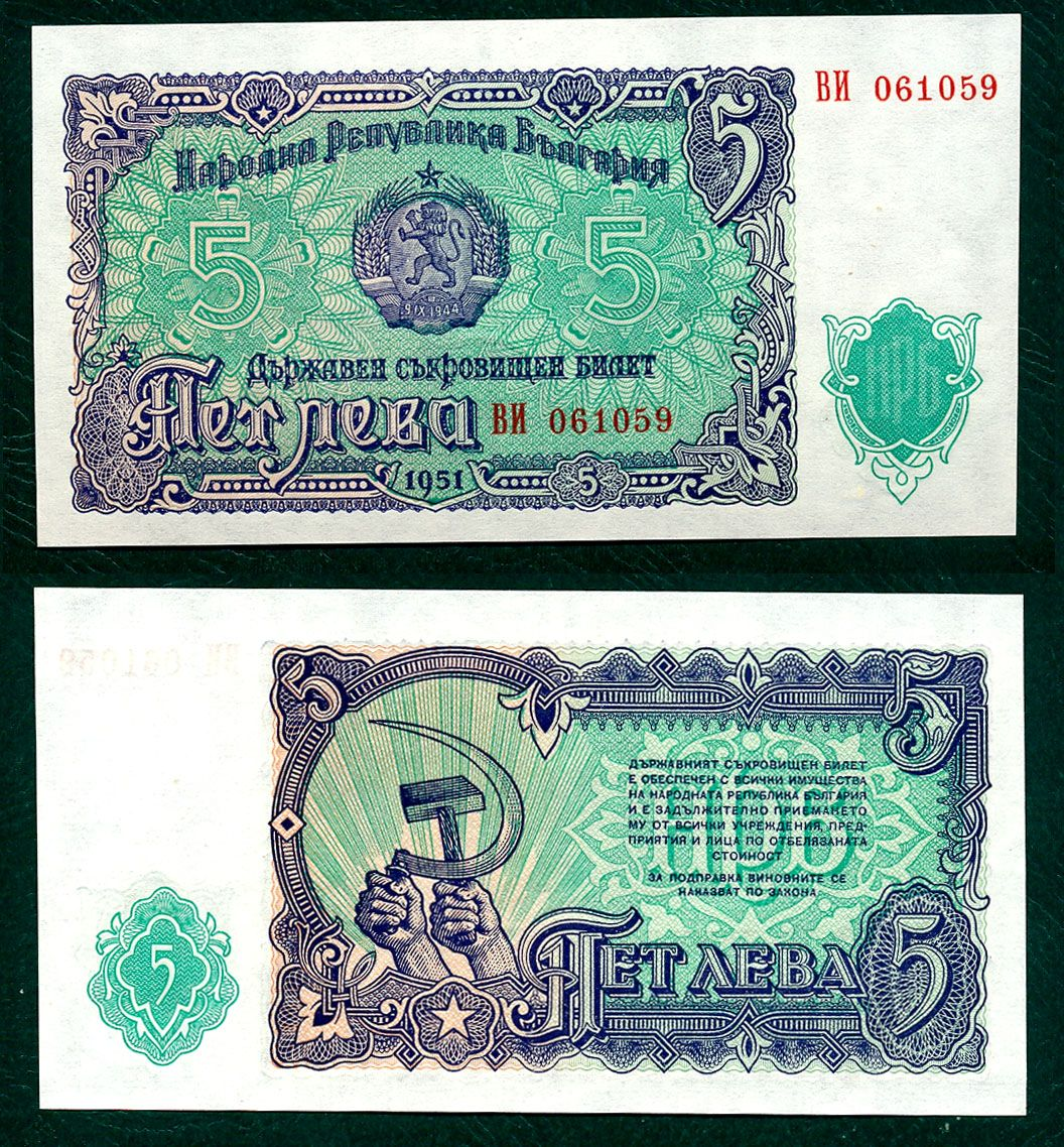 1951 series Bulgarian 5-lev banknote, featuring the coat of arms of the People's Republic of Bulgaria on the obverse side, and the hammer and sickle on the reverse side.