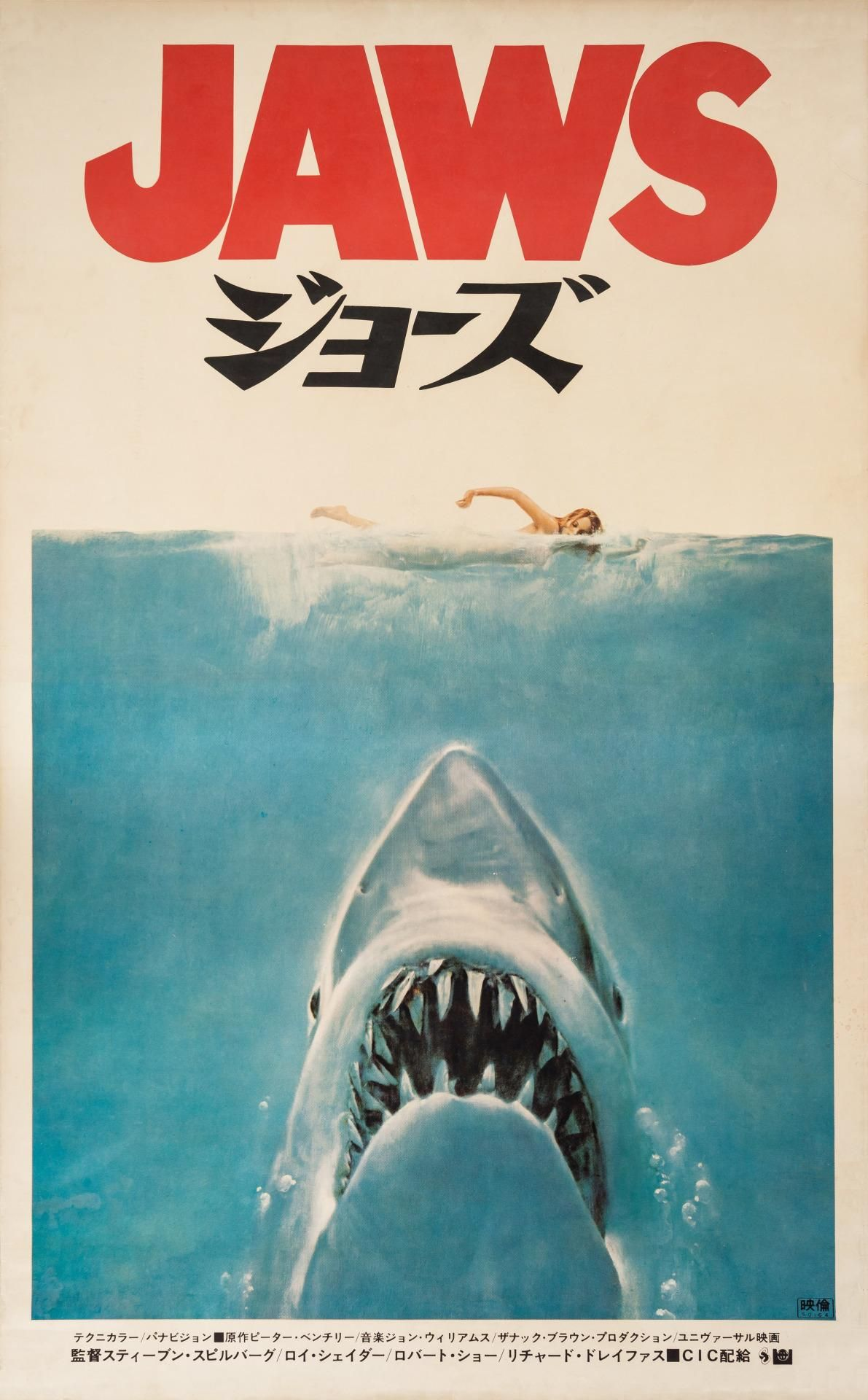 Jaws 1975 1191 X 1920 Japanese Poster Japanese Movie Poster Movie Posters