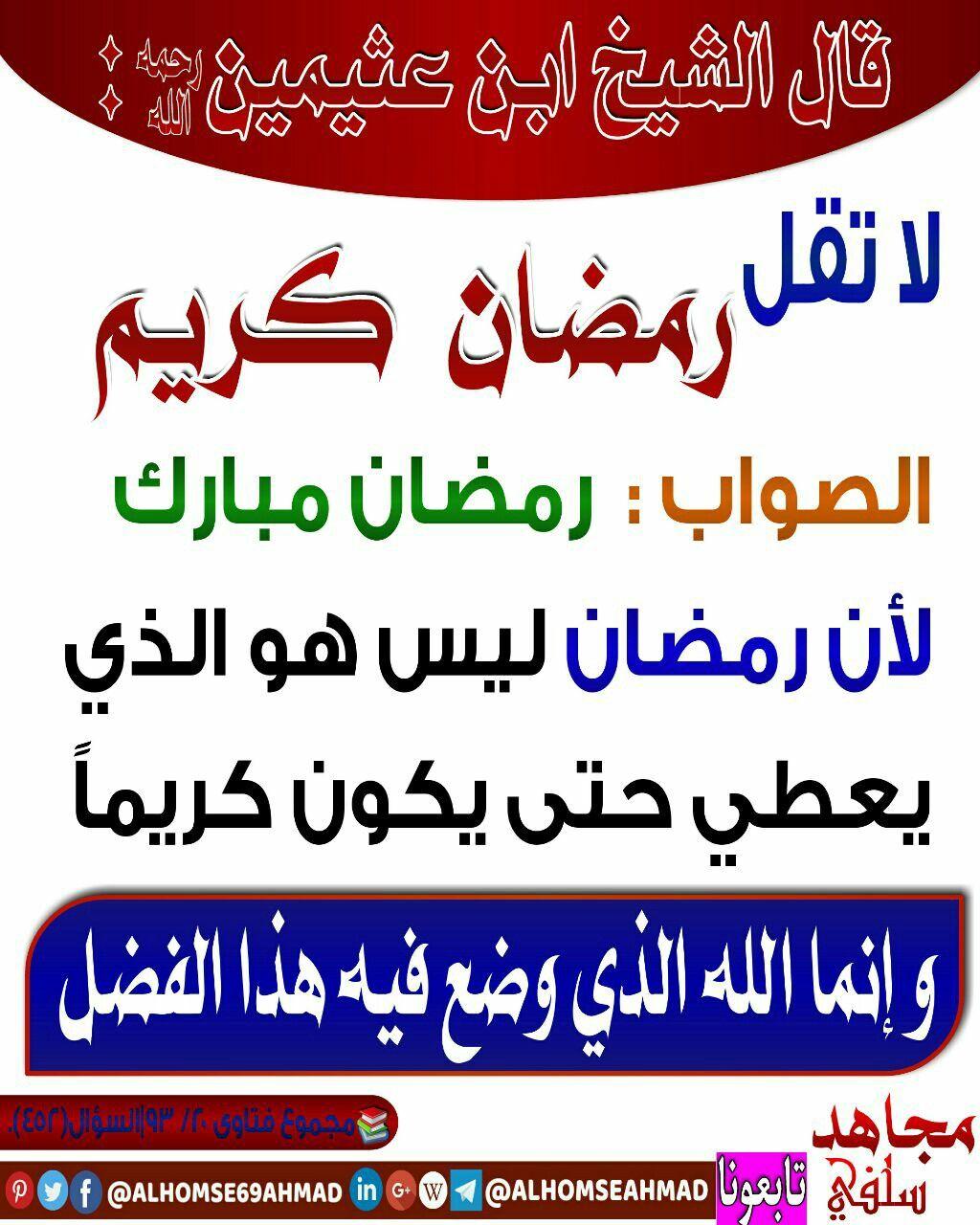 Pin By زهرة الياسمين On رمضان Calligraphy Arabic Calligraphy 90 S