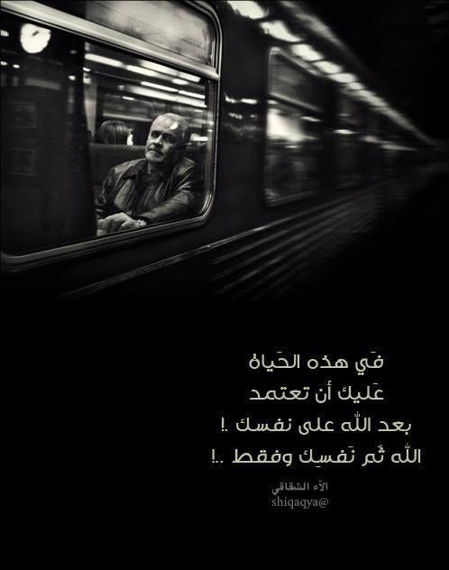 اعتمد على الله Words Quotes Cool Words Arabic Words