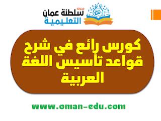 أهم كورس في تأسيس قواعد اللغة العربية قوي ومركز ومفيد للصفوف الاولى مستويات متعددة مع