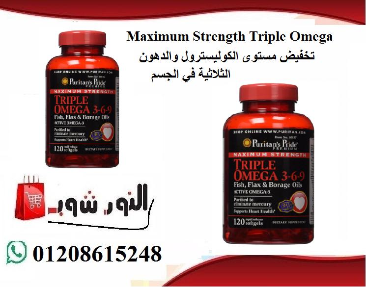 Maximum Strength Triple Omega تخفيض مستوى الكوليسترول والدهون الثلاثية في الجسم Ra013 وللتوا Borage Oil Borage Oils