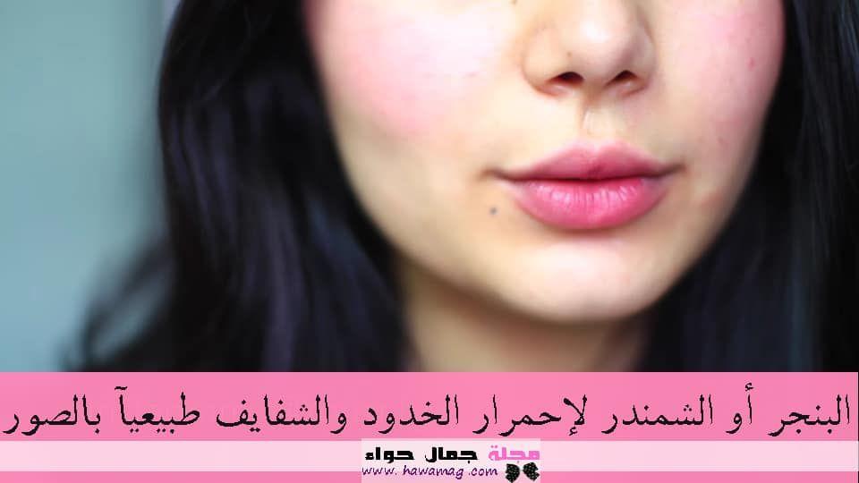 البنجر أو الشمندر لإحمرار الخدود والشفايف طبيعيآ بالصور Beauty Magazine Pink Cheeks Beauty
