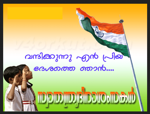 Happy Independence Day Quotes For Facebook Status In Malayalam 2018 Happy Independence Day Happy Independence Day Quotes Independence Day Quotes
