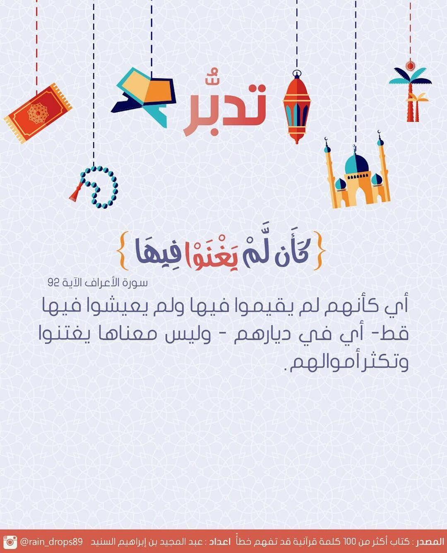 ㅤㅤㅤㅤ ㅤㅤㅤㅤ ㅤㅤㅤㅤ ㅤㅤㅤㅤ ㅤㅤㅤㅤㅤㅤㅤㅤㅤㅤ ㅤㅤㅤㅤㅤ ㅤㅤㅤㅤ ㅤㅤㅤㅤㅤㅤㅤㅤㅤㅤ ㅤㅤㅤㅤㅤㅤ ㅤㅤㅤㅤ تدبر شهر الخيرات رمضان شهر القرآن ر Islamic Information Islamic Quotes Quran Quran Verses