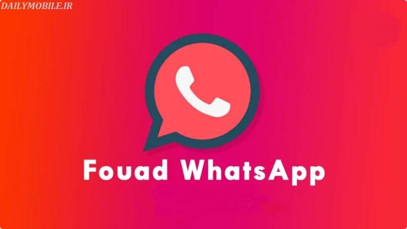 دانلود ورژن جدید اف ام واتساپ با نام Fouad Whatsapp اندروید Web Development Design Professional Web Design Web Design