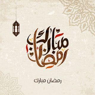 صور رمضان 2020 بطاقات تهنئة لشهر رمضان المبارك Ramadan Mubarak Ramadan Ramadan Wishes