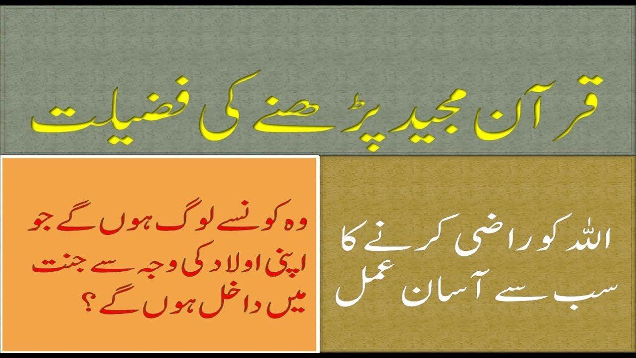 BENEFITS OF RECITING QURAN Tilawat Quran ke Faide Urdu/Hindi