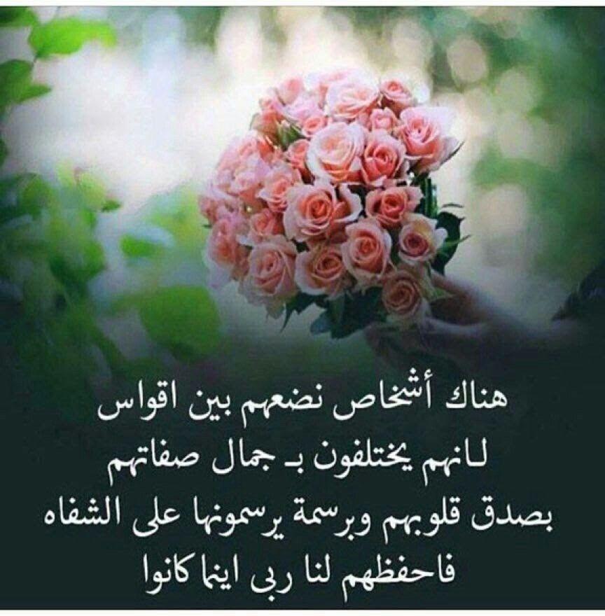 اللهم أحفظ أحبابنا اللهم آمين Beautiful Arabic Words Arabic Love Quotes Sweet Words