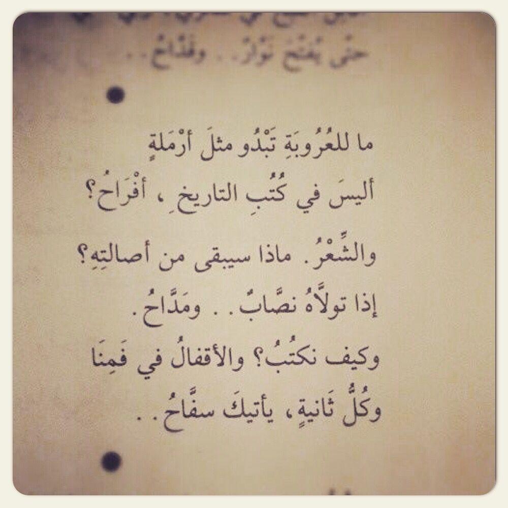 شعر نزار قباني