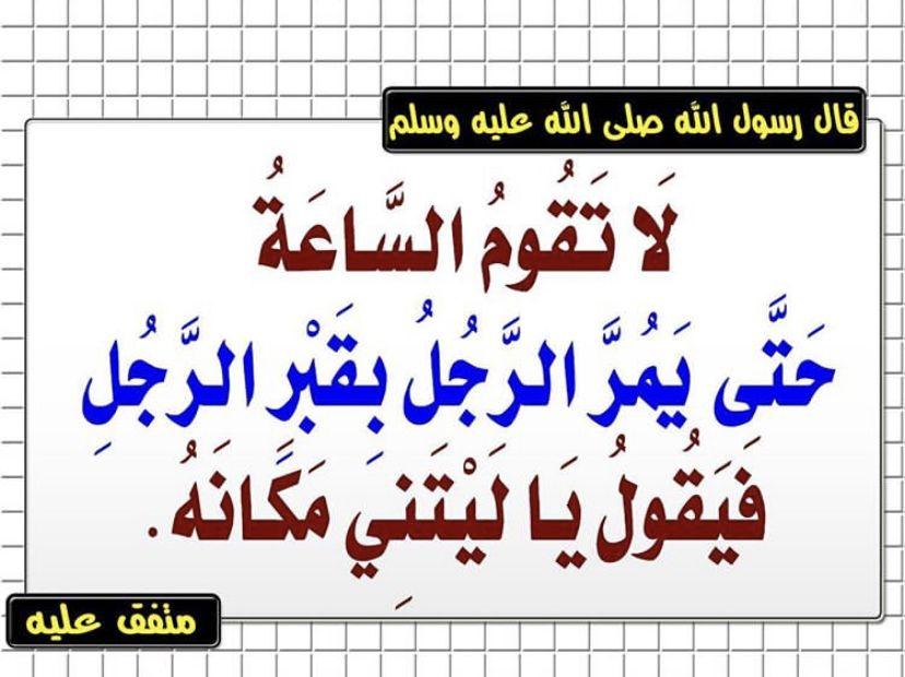 فتن آخر الزمان Quran Verses Verses Quran