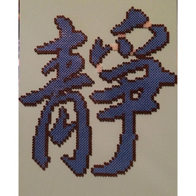 Serenity Tranquility Chinese Perler Beads By From Jenniilai