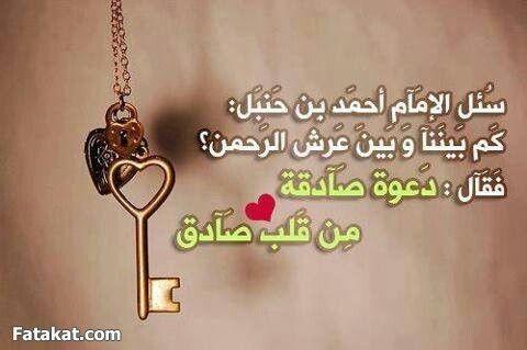 دعوة صادقة من قلب صادق Gold Necklace Personalized Items Jewelry
