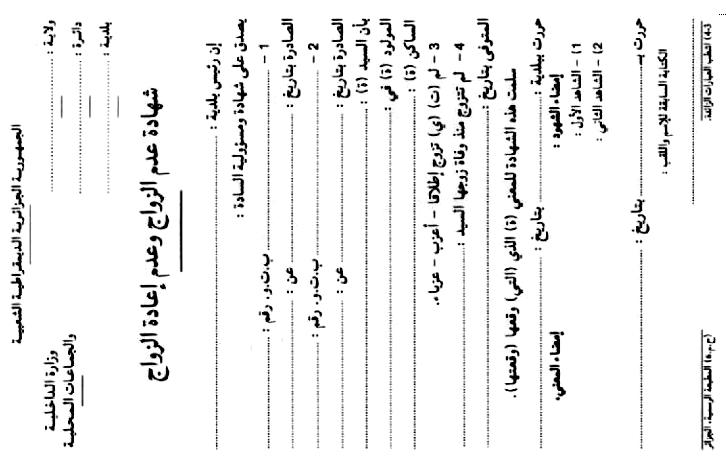 Elwassata شهادة عدم تكرار الزواج او العزوبة Sheet Music Ibd