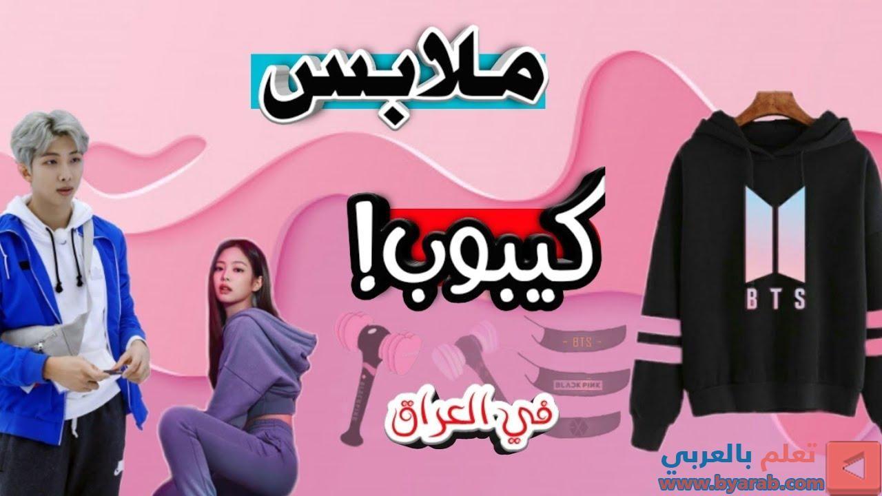 كيف تشتري منتجات الكيبوب من الانترنت في العراق Home Decor Decals