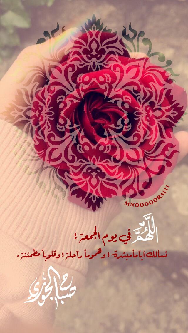 منيرة منورة Mnooooora111 صباح صباح الخير قهوة شاي مساء مساءالنور جوري ورد زهور جمعة جمعةمباركة Evening Greetings Flower Video Islam Beliefs