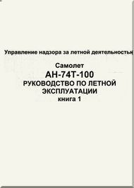Antonov AnT Aircraft Flight Operation Manual  Book