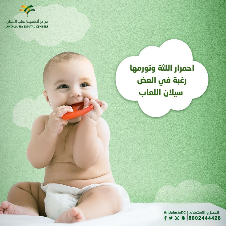 أعراض التسنين المبكر Children Pacifier Andalusia