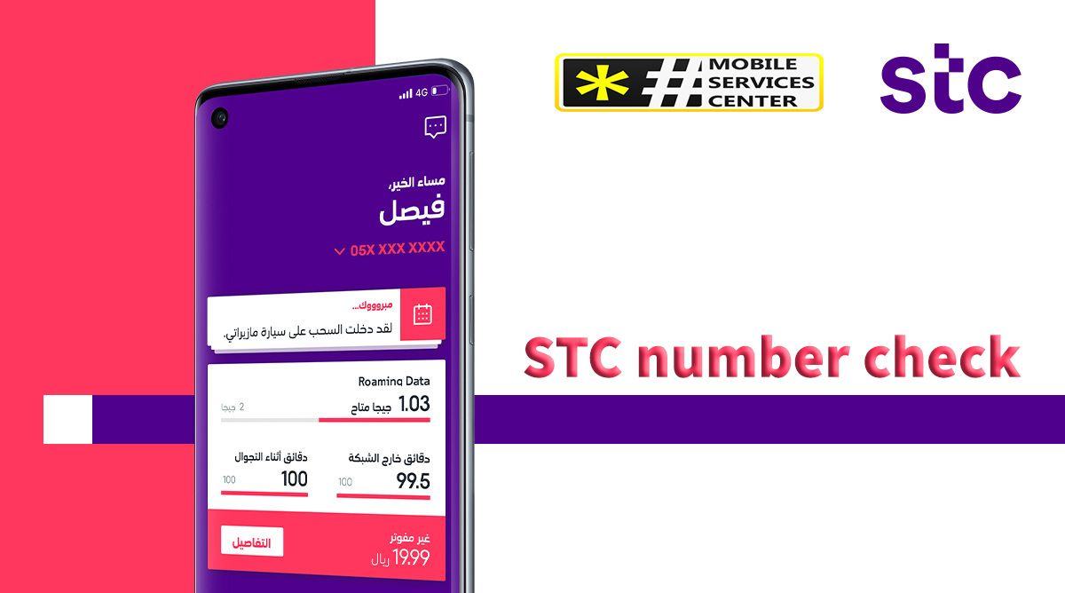 How To Check Stc Number Stc Mobile Number Check Code Coding Sim Cards Computer Network