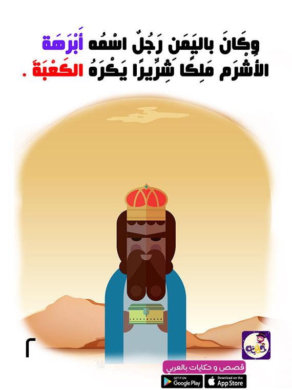 قصة اصحاب الفيل للاطفال بالصور قصص الحيوان في القرآن بتطبيق حكايات بالعربي Muslim Kids Activities Arabic Alphabet For Kids Arabic Kids