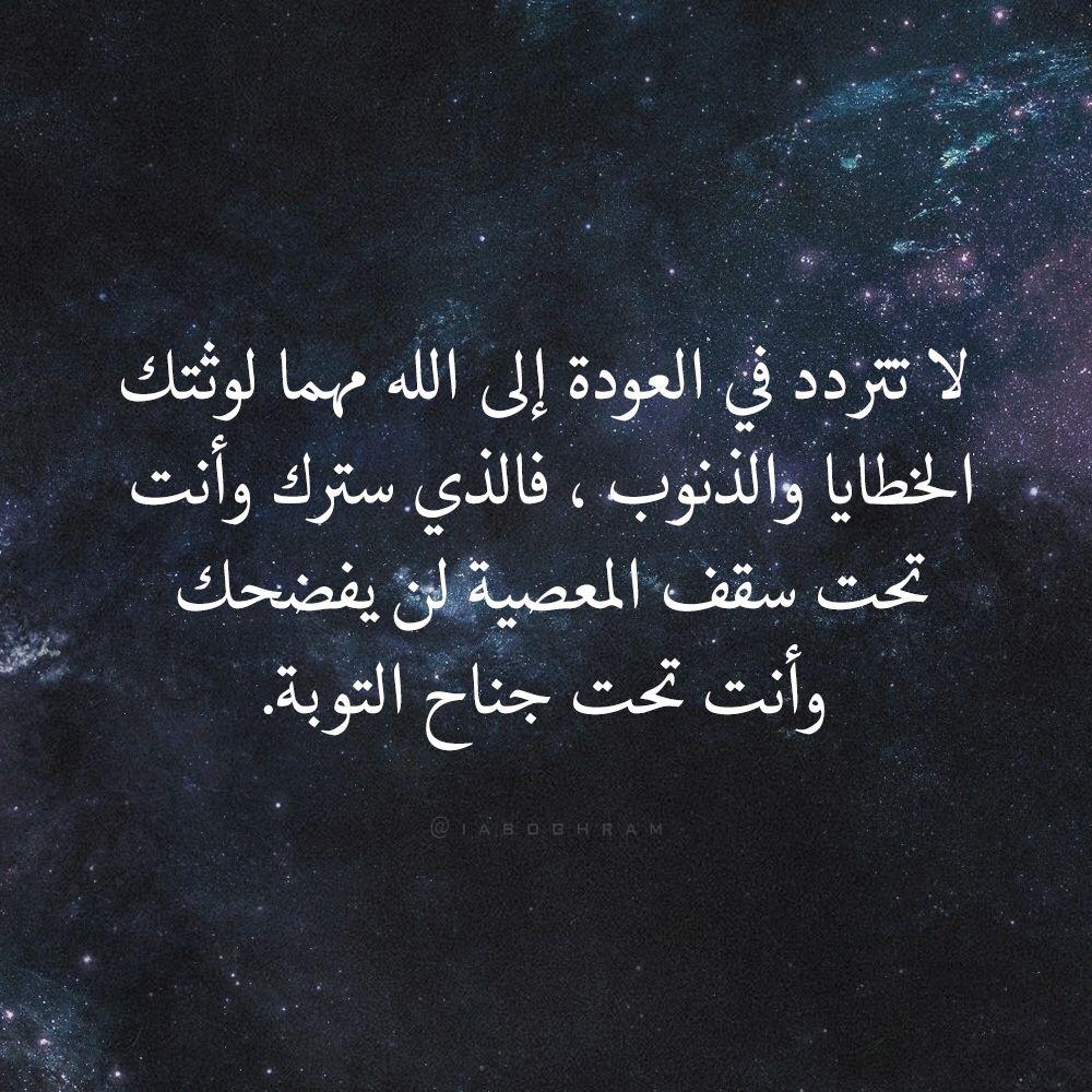 اللهم اجعلني من التوابين واجعلني من المتطهرين Holy Quran Wisdom Trust God